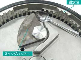 スイングハンマー方式・ステンレス鋼使用