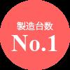 国内製造台数 No.1