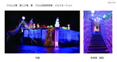 20151110_イルミ.jpg