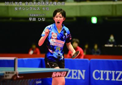 2016.01_女子シングルス.jpg