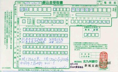 2016.04_熊本義援金.jpg